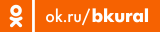 Одноклассники - Быстрый Курьер